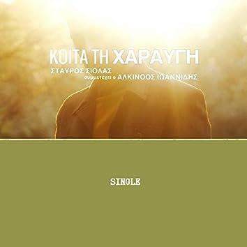 Koita Ti Charavgi (feat. Alkinoos Ioannidis)