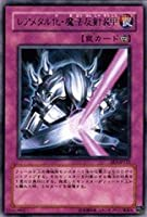 【遊戯王シングルカード】 《エキスパート・エディション3》 レアメタル化・魔法反射装甲 レア ee3-jp112