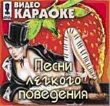 Video karaoke: Pesni legkogo povedeniya (Video CD) - russische Originalfassung [ Видео караоке: Песни легкого поведения]