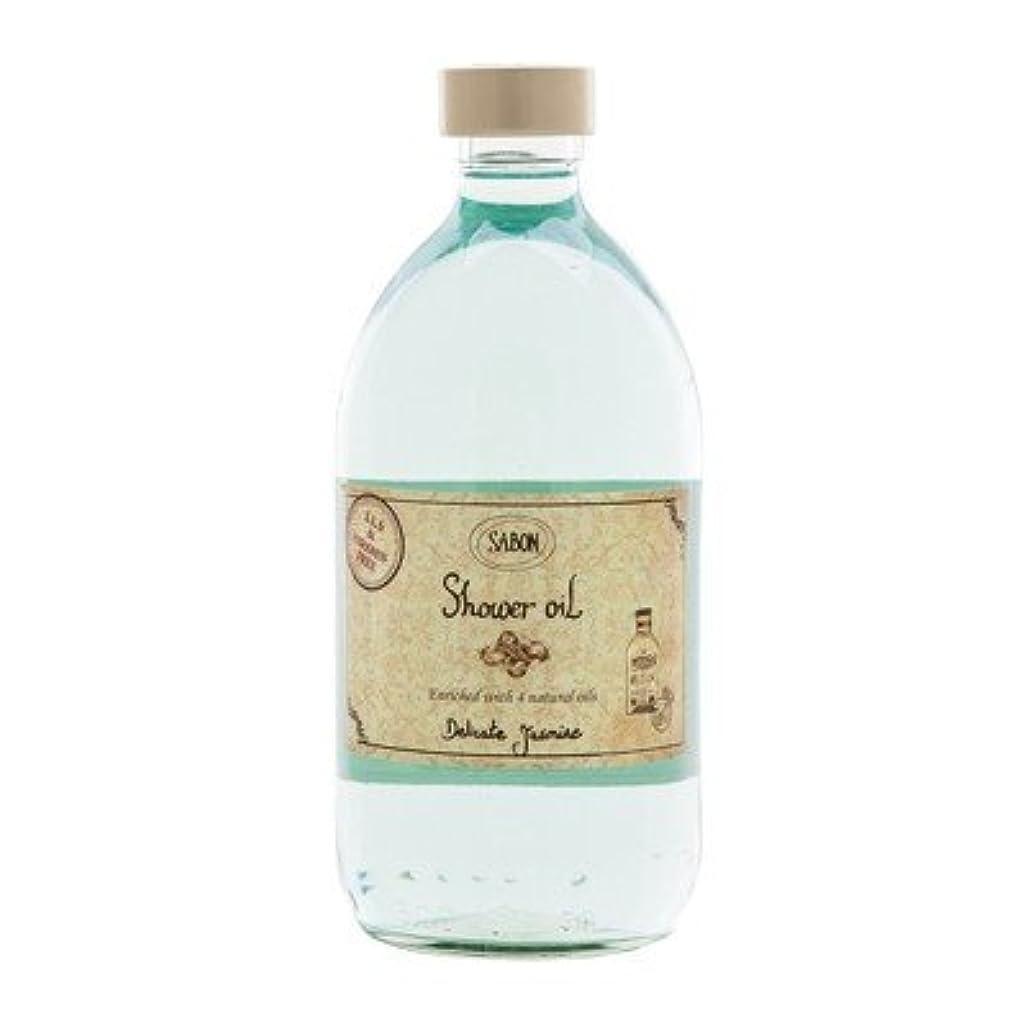 スキャン特殊今日サボン シャワーオイル デリケートジャスミン (ポンプ付) 500ml