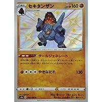 ポケモンカードゲーム 【s4a】 セキタンザン(S)(268/190)