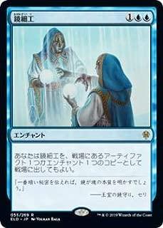 マジックザギャザリング ELD JP 055 鏡細工 (日本語版レア) エルドレインの王権 Throne of Eldraine