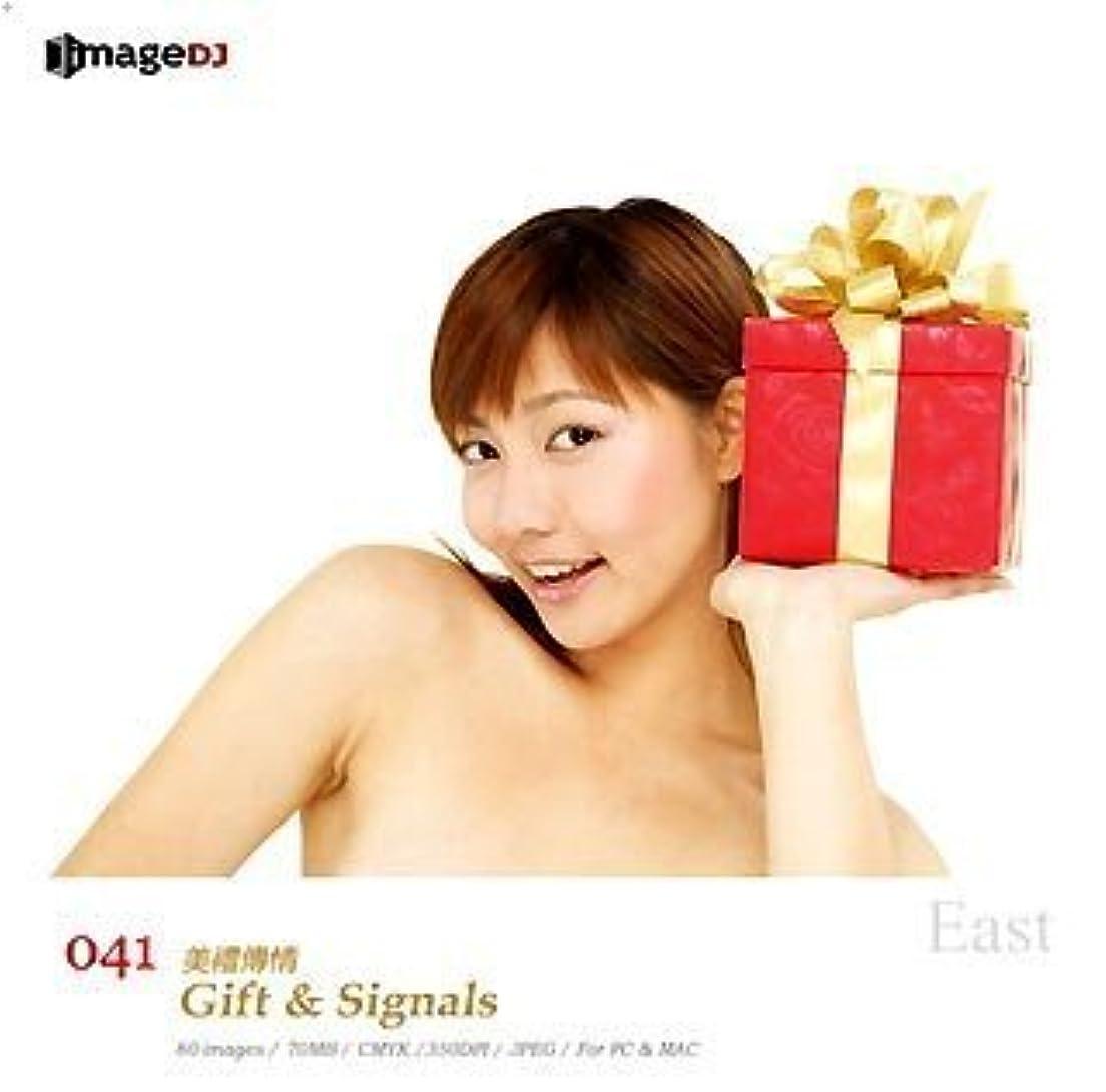 行う支援する汚すEAST vol.41 ギフトポーズ Gift Signals