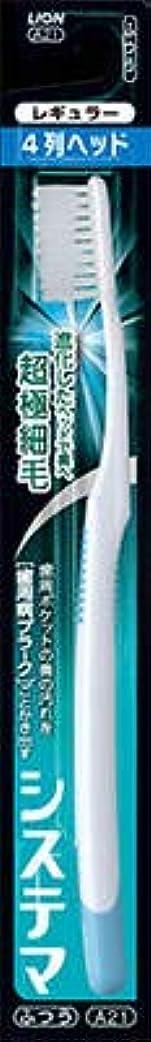 スクレーパー蒸発企業【まとめ買い】システマハブラシ レギュラー4列 ふつう 1本 ×3個
