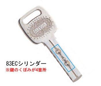 MIWA純正ECシリンダー子鍵(合鍵) 83ECシリンダー