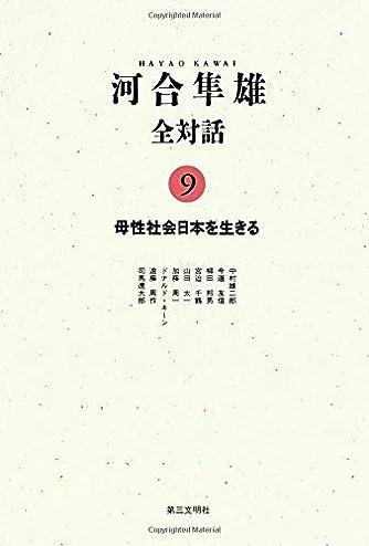 河合隼雄全対話9:母性社会日本を生きる