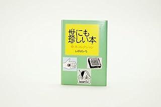 豆本/絵本 世にも珍しい本