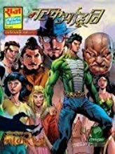 combo listing set of 3 raj comics narak aahuti vishwarakshak kundli nagraj super commando dhruva new raj comics hindi seri...