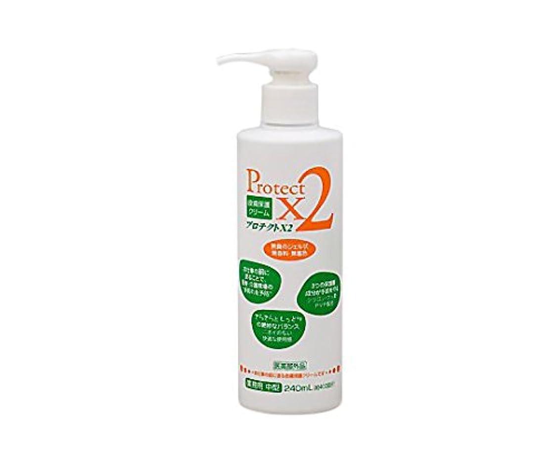 保護クリーム プロテクトX2 240ml
