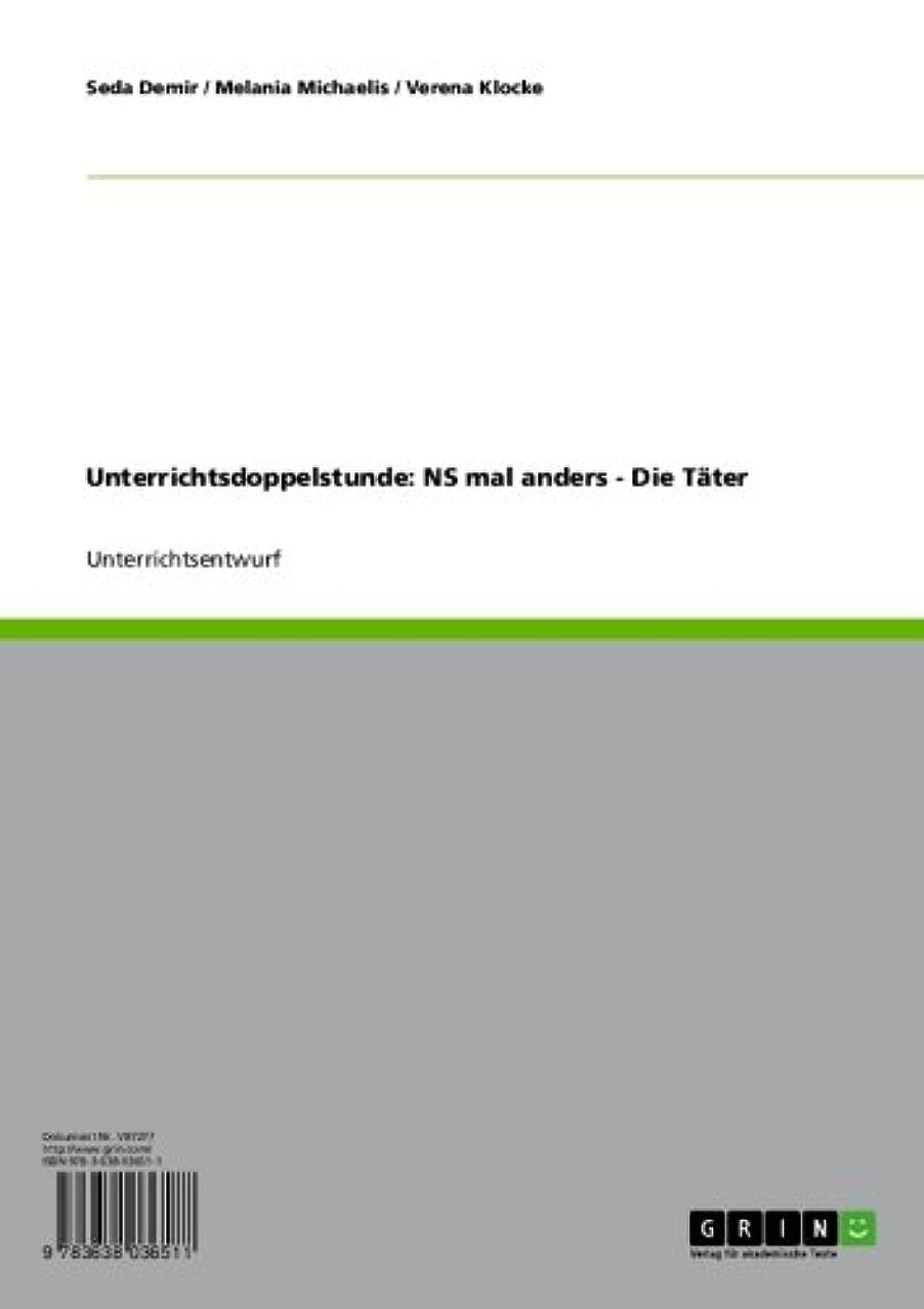 裁判所憂慮すべき全員NS mal anders: Die T?ter: Unterrichtsdoppelstunde (German Edition)