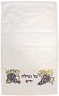 Yair Emanuel Embroidered White Hand Towel Grapes Design Al Netilat Yadayim in Hebrew (TME-7)