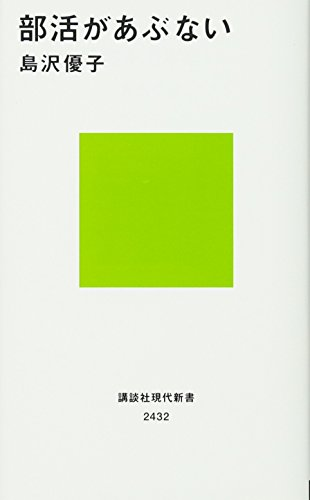 部活があぶない (講談社現代新書)