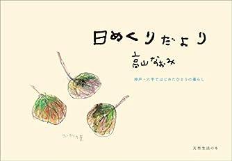 日めくりだより 神戸・六甲ではじめたひとりの暮らし (天然生活の本)
