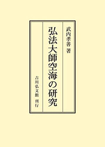弘法大師空海の研究の詳細を見る