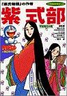ドラえもん人物日本の歴史4・紫式部 (4) (小学館版学習まんが)