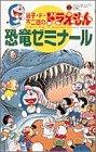 藤子・F・不二雄 恐竜ゼミナール (てんとう虫ブックス)