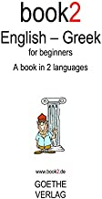 Book2 English - Greek For Beginners: A Book In 2 Languages (English and Greek Edition)