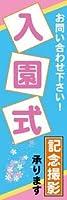 のぼり のぼり旗 パソコン・カメラ 送料無料(X056 入園式)