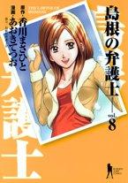 島根の弁護士 8 (ヤングジャンプコミックス)の詳細を見る