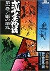 弐十手物語 1 (ビッグコミックス)