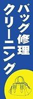 のぼり旗洗濯 送料無料(Q021クリーニング)