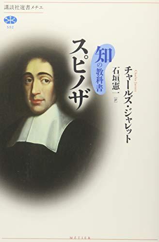 知の教科書 スピノザ (講談社選書メチエ)