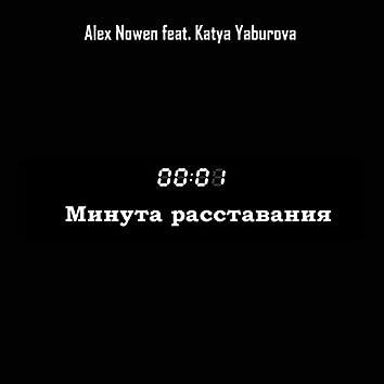 Минута расставания (feat. Katya Yaburova)
