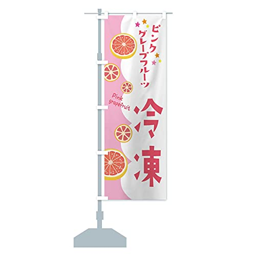 冷凍ピンクグレープフルーツ のぼり旗 サイズ選べます(ハーフ30x90cm 左チチ)
