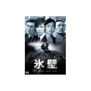 """氷壁 [DVD]"""""""