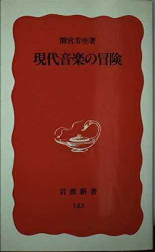 現代音楽の冒険 (岩波新書)