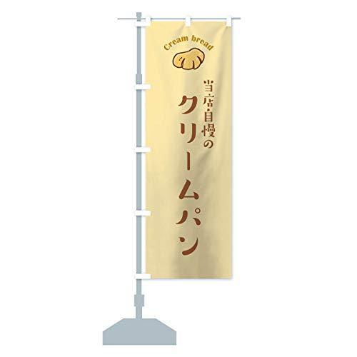 クリームパン のぼり旗 サイズ選べます(コンパクト45x150cm 左チチ)