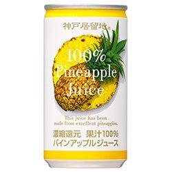 富永貿易『神戸居留地 パインアップル100%』
