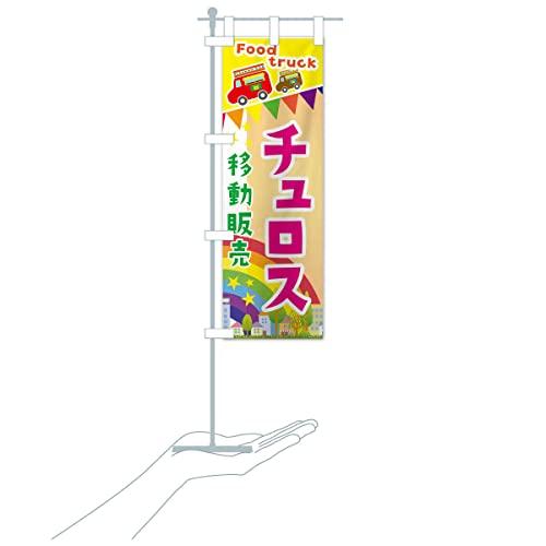 卓上ミニチュロス移動販売・キッチンカー・フードトラック のぼり旗 サイズ選べます(卓上ミニのぼり10x30cm 立て台付き)