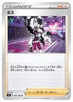 ポケモンカードゲーム 【s3】 ネズ(U)(095/100)