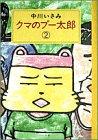 クマのプー太郎 (2) (スピリッツクマコミックス)の詳細を見る