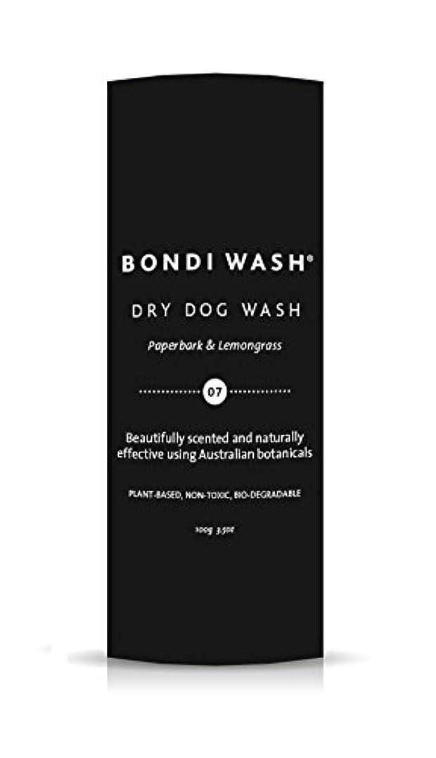 篭登録する論理BONDI WASH ドライドッグウォッシュ ペイパーバーク&レモングラス 100g