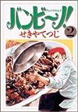 バンビ~ノ! (2) (ビッグコミックス)