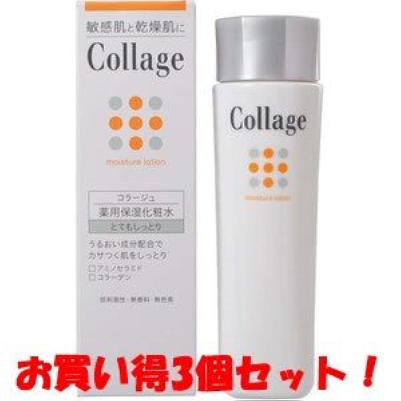小人交通渋滞たまに(持田ヘルスケア)コラージュ 薬用保湿化粧水 とてもしっとり 120ml(医薬部外品)(お買い得3個セット)