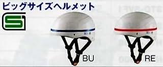 ブリヂストン ビックサイズ ヘルメット (通学用ヘルメット) BRIDGESTONEテープ無し(CHL-SN8L・P4038)