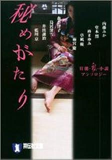 秘めがたり―官能私小説アンソロジー (祥伝社文庫)