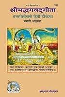 Shrimadbhagvadgita Tattva Vivechani (Marathi)