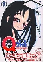 Qコちゃん 第2巻―The地球侵略少女 (マガジンZコミックス)