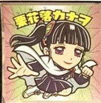 鬼滅の刃マンチョコ 栗花落カナヲ No.7 ビックリマンシリーズ