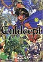 Culdcept 3 (マガジンZコミックス)