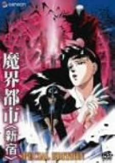 魔界都市〈新宿〉 スペシャル・エディション [DVD]