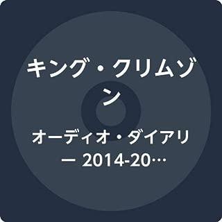 オーディオ・ダイアリー 2014-2018