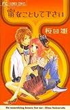 蜜なことして下さい / 桜田 雛 のシリーズ情報を見る