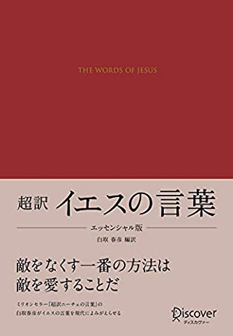 イエスの言葉 エッセンシャル版 (ディスカヴァークラシック文庫シリーズ)