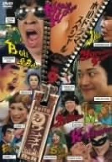 水10! ワンナイR&R Vol.9 [DVD]