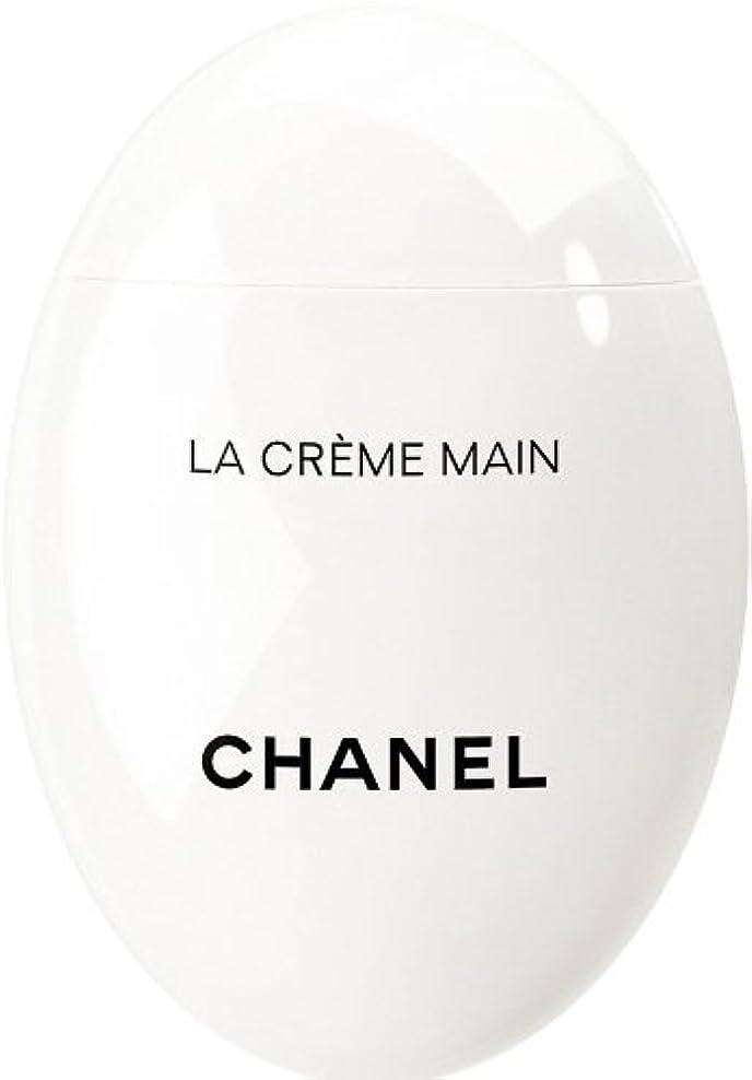 永久傾いたお祝いCHANEL LA CRèME MAIN シャネル ラ クレーム マン ハンドクリーム 50ml